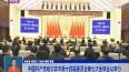 中国共产党哈尔滨市第十四届委员会第七次全体会议举行