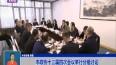 市政协十三届四次会议举行分组讨论
