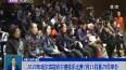 2020年哈尔滨勋菲尔德弦乐比赛7月15日至29日举办
