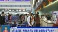 哈尔滨机场:春运客流叠加 多措并举确保旅客平安出行