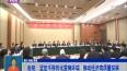 赵铭:坚定不移优化营商环境   推动经济高质量发展