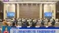 王兆力:以党的政治建设为统领抓好工作落实   努力推动基层党建全面进步全面过硬