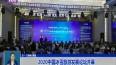 2020中国冰雪旅游发展论坛开幕