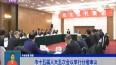 市十五届人大五次会议举行分组审议