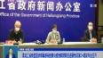 黑龙江省新型冠状病毒感染的肺炎疫情联防联控进展情况第24场发布会召开