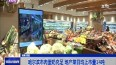 哈尔滨市肉蛋奶充足 地产菜日均上市量14吨
