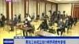 黑龙江省成立流行病学调查专家组