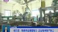哈尔滨:物资供应保障有力  企业有序复产复工