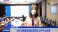 哈尔滨新区疫情应急防控工作平台启用