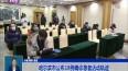 哈尔滨市公布18例确诊患者活动轨迹