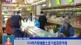 700吨市级储备土豆今起投放市场