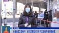 冰城战疫口罩有约   哈尔滨筹集500万只口罩向市场调拨销售