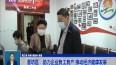 香坊区:助力企业复工复产 推动经济健康发展