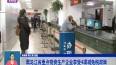 黑龙江省重点物资生产企业享受4项减免税政策