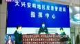 张庆伟:扎实做好春季森林草原防火和疫情防控工作 全力保障人民群众生命财产安全和身体健康