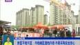 新区平房片区:市场摊区提档升级 市民采购安全放心