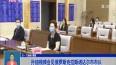 孙喆视频会见俄罗斯克拉斯诺达尔市市长