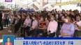 """【网络中国节·端午】""""最爱人间烟火气 夜品哈尔滨文化季""""开幕"""