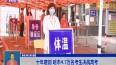 十年磨剑 哈市4.7万名考生决战高考