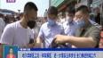 哈尔滨新区江北一体发展区:进一步落实主体责任 全力推进创城工作