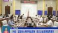 孙喆:坚定信心用好用足政策   助力企业发展提质增效
