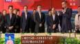 正威哈尔滨新一代材料技术产业园项目签约暨启动仪式举行
