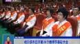 哈尔滨市召开第36个教师节表彰大会