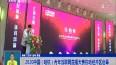 2020中国(哈杭)青年互联网直播大赛在哈经开区启幕