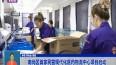 南岗区首家民营现代化医药物流中心项目启动