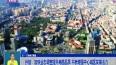孙喆:加快业态调整提升商圈品质 不断增强中心城区发展活力