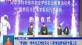 """""""学徒制""""传承龙江特色传统文化 以职教品牌培育大国工匠"""