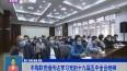 市残联党组传达学习党的十九届五中全会精神