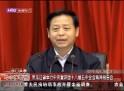 黑龙江省举行中央宣讲团十八届五中全会精神报告会