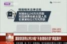 """国家旅游局公布20起""""不合理低价游""""典型案件"""