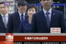 朴槿惠今日将出庭受审