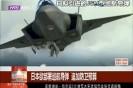 日本欲部署巡航导弹 追加防卫预算