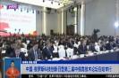 中国-俄罗斯科技创新日暨第三届中俄高技术论坛在哈举行