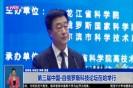 第三届中国-白俄罗斯科技论坛在哈举行