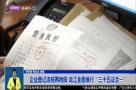 """企业登记流程再精简 龙江全面推行""""三十五证合一"""""""