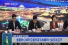 全国中心城市交通改革与发展研讨会在哈召开