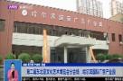 第二届东北亚文化艺术博览会分会场:哈尔滨国际广告产业园