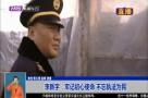 李新宇:牢记初心使命 不忘执法为民