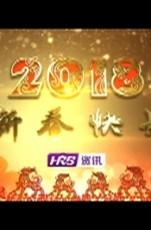 哈广电都市资讯频道祝您2018新春快乐