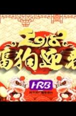 哈广电祝您2018新春快乐