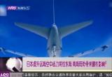 日本提升远海空中战力将给东海 南海局势带来哪些影响?