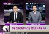 中国欢迎杜特尔特访华 理性看待两国关系