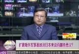 扩建海外军事基地对日本来说有哪些意义?