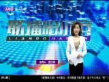 联播哈尔滨2018-01-11