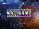 联播哈尔滨2018-01-16