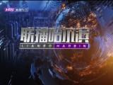 联播哈尔滨2018-1-12